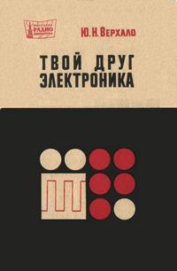 Массовая радиобиблиотека. Вып. 717. Твой друг электроника — обложка книги.