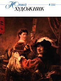 Юный художник №01/1999 — обложка книги.