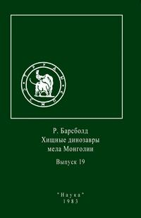 Хищные динозавры мела Монголии — обложка книги.
