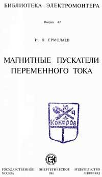 Библиотека электромонтера, выпуск 43. Магнитные пускатели переменного тока — обложка книги.