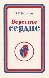 Берегите сердце. Разъяснения и советы врача — обложка книги.