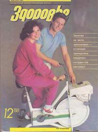 Здоровье №12/1988 — обложка книги.