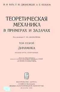 Теоретическая механика в примерах и задачах. Том второй. Динамика — обложка книги.