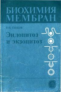 Биохимия мембран — обложка книги.