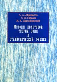 Методы квантовой теории поля в статистической физике — обложка книги.