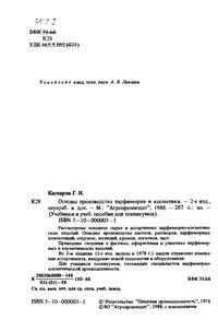 Основы производства парфюмерии и косметики — обложка книги.