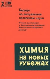 Новое в жизни, науке и технике. Химия 02/1965. Химия на новых рубежах — обложка книги.