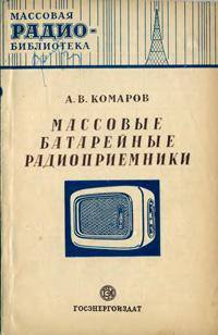 Массовая радиобиблиотека. Вып. 107. Массовые батарейные радиоприемники — обложка книги.