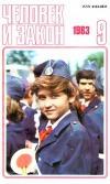 Человек и закон №09/1983 — обложка книги.