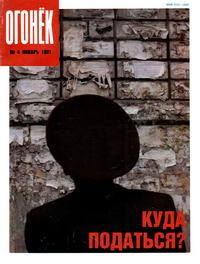 Огонек №04/1991 — обложка книги.