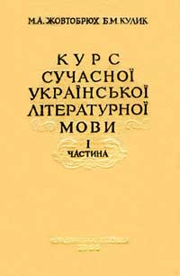 Курс сучасної українскької літературної мови. Частина I — обложка книги.
