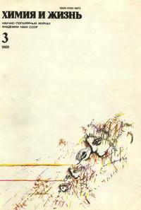 Химия и жизнь №03/1989 — обложка книги.