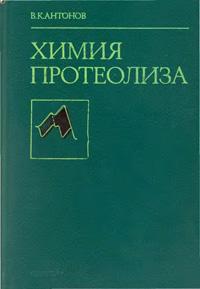 Химия протеолиза — обложка книги.