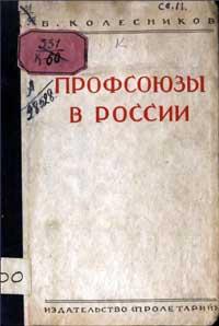 Профсоюзы в России — обложка книги.
