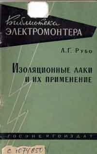 Библиотека электромонтера, выпуск 65. Изоляционные лаки и их примениение — обложка книги.
