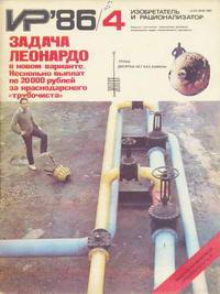 Изобретатель и рационализатор №04/1986 — обложка книги.