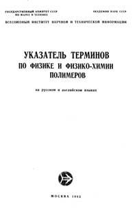 Указатель терминов по физике и физико-химии полимеров — обложка книги.