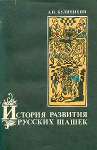 История развития русских шашек — обложка книги.