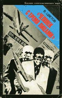 """Владыки капиталистического мира. """"Человек с тремя лицами"""" — обложка книги."""