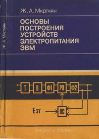 Основы построения устройств электропитания ЭВМ — обложка книги.