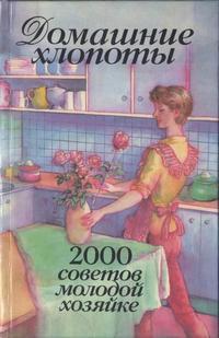 Домашние хлопоты: 2000 советов молодой хозяйке — обложка книги.
