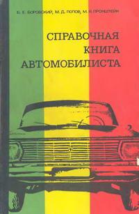 Справочная книга автомобилиста — обложка книги.