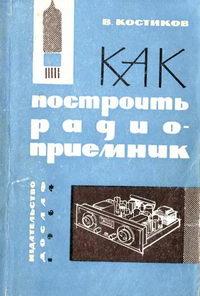 Как построить радиоприемник (основы конструирования простых ламповых приемников) — обложка книги.