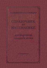 Справочник по математике — обложка книги.