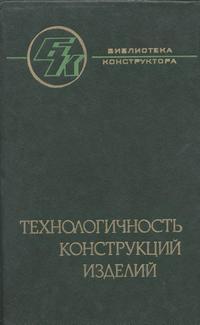Библиотека конструктора. Технологичность конструкций изделий — обложка книги.
