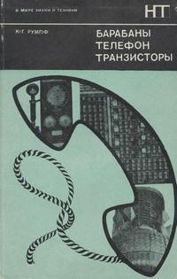В мире науки и техники. Барабаны, телефон, транзисторы — обложка книги.