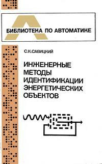 Библиотека по автоматике, вып. 594. Инженерные методы идентификации энергетических объектов — обложка книги.