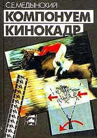 Компонуем кинокадр — обложка книги.