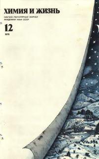 Химия и жизнь №12/1978 — обложка книги.