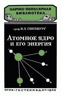 Научно-популярная библиотека. Атомное ядро и его энергия — обложка книги.