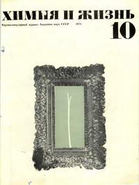 Химия и жизнь №10/1971 — обложка книги.