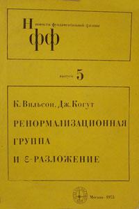 Ренормализационная группа и эпсилон-разложение — обложка книги.
