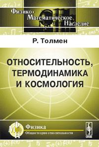 Относительность, термодинамика и космология — обложка книги.