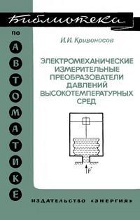 Библиотека по автоматике, вып. 549. Электромеханические измерительные преобразователи давлений высокотемпературных сред — обложка книги.
