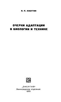 Очерки адаптации в биологии и технике — обложка книги.
