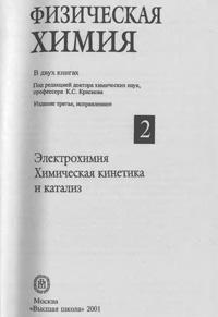 Физическая химия. Электрохимия. Химическая кинетика и катализ — обложка книги.