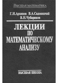 Лекции по математическому анализу — обложка книги.