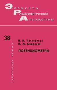 Элементы радиоэлектронной аппаратуры. Вып. 38. Потенциометры — обложка книги.