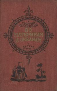 По материкам и океанам — обложка книги.