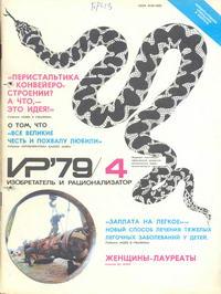 Изобретатель и рационализатор №04/1979 — обложка книги.