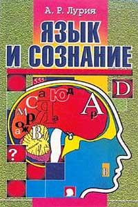 Язык и сознание — обложка книги.