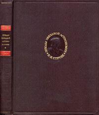Этюды звездной астрономии — обложка книги.