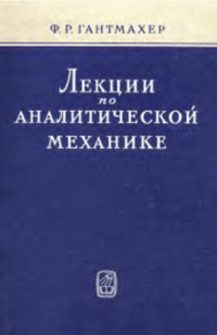Лекции по аналитической механике — обложка книги.