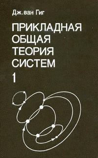 Прикладная общая теория систем. Т. 1 — обложка книги.