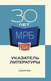 Массовая радиобиблиотека. 30 лет Массовой радиобиблиотеке. Указатель литературы — обложка книги.