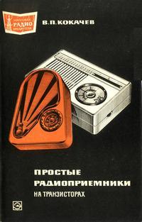 Массовая радиобиблиотека. Вып. 677. Простые радиоприемники на транзисторах — обложка книги.